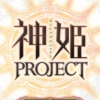 神姫プロジェクト始めました