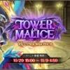 【神姫Project】2019年11月のTOWER OF MALICE・フォスの塔の結果