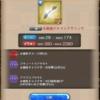【神姫Project】天宝交換の武器と幻獣の性能と解説