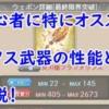 【神姫プロジェクト】SSRのカタス武器が強くて手に入りやすいのでオススメです