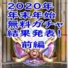 2020年年末の無料ガチャの結果発表!(前編)【神プロガチャ結果】