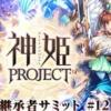 継承者サミット#12の簡易まとめ【神姫プロジェクト】